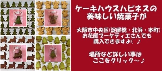 大阪市中央区のお花屋ブーケティエさんでケーキハウスハピネスの焼き菓子の一部販売中です♪