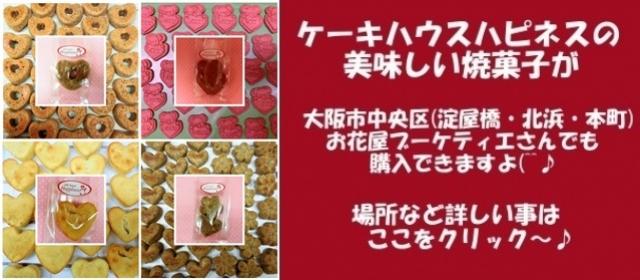 ケーキハウスハピネスの焼き菓子の一部♪ブーケティエさんでも販売中です(^^♪