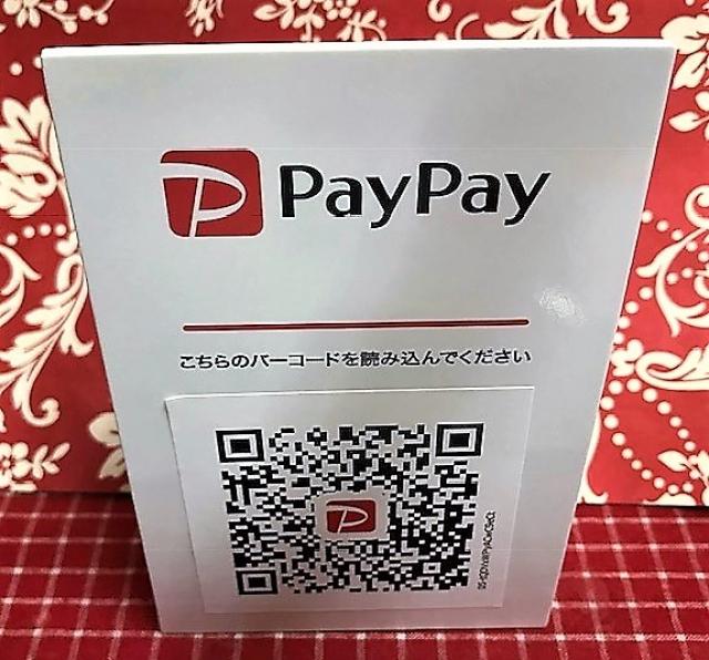 PayPayアプリからクレジットカード払いしていただけます(^^♪